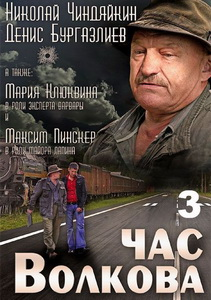 Час Волкова 3